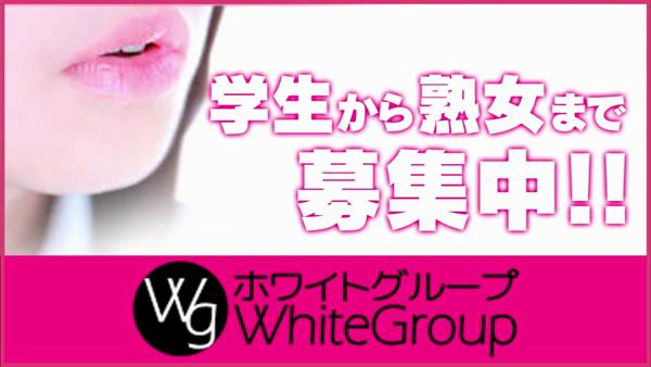 White Kiss me 倉敷店(ホワイトグループ)の求人動画