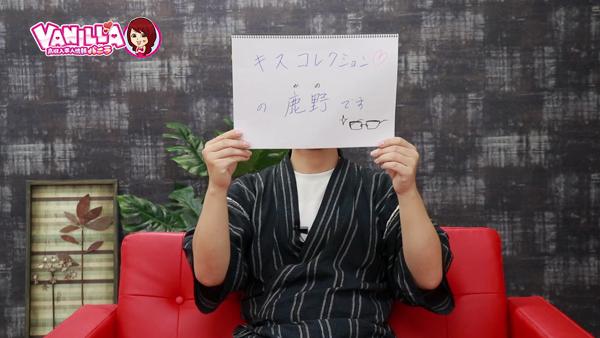 キスコレクション(Kiss・Collection)のバニキシャ(スタッフ)動画