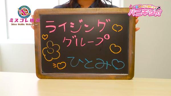 ミスコレ横浜に在籍する女の子のお仕事紹介動画