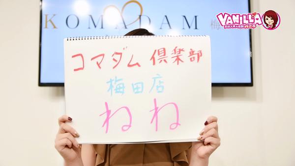 コマダム倶楽部 梅田店のバニキシャ(女の子)動画