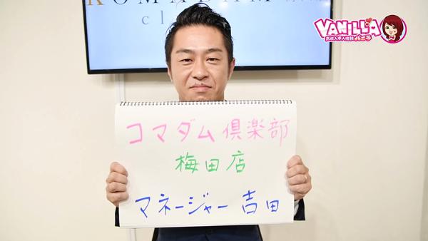 コマダム倶楽部 梅田店のバニキシャ(スタッフ)動画