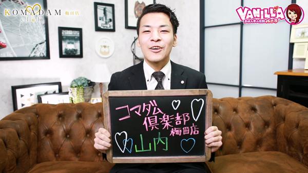 コマダム倶楽部 梅田店のスタッフによるお仕事紹介動画