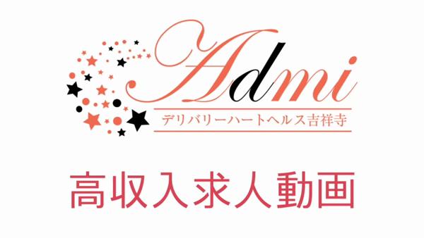 吉祥寺アドミの求人動画