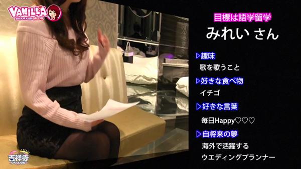 吉祥寺クリスタルのバニキシャ(女の子)動画