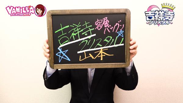 吉祥寺クリスタルのバニキシャ(スタッフ)動画