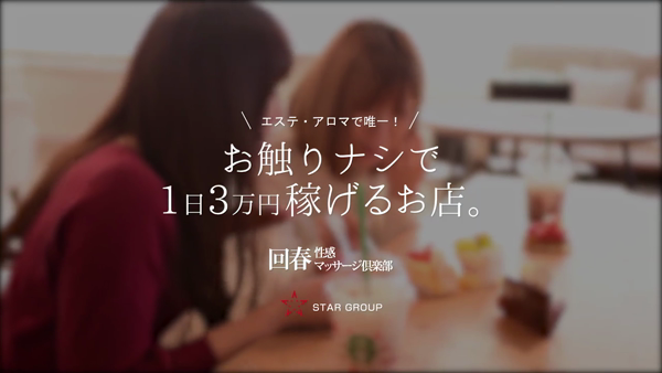 浜松回春性感マッサージ倶楽部のお仕事解説動画