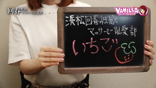浜松回春性感マッサージ倶楽部に在籍する女の子のお仕事紹介動画