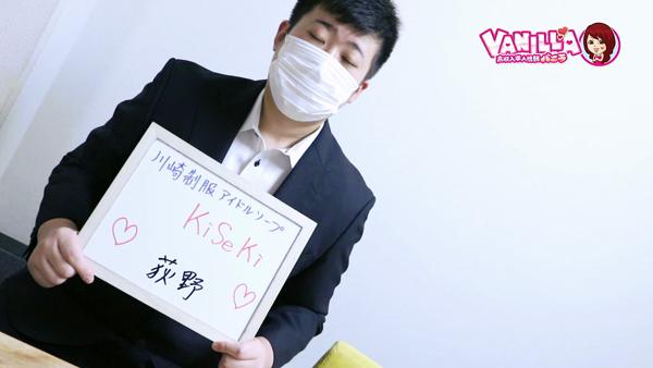 川崎制服アイドルソープ KiSeKiのバニキシャ(スタッフ)動画