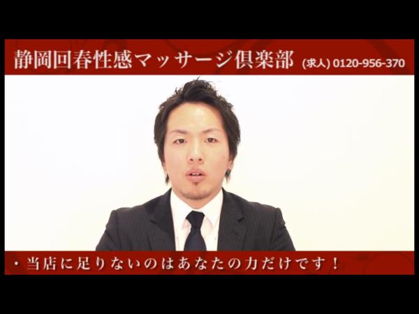 静岡回春性感マッサージ倶楽部の求人動画