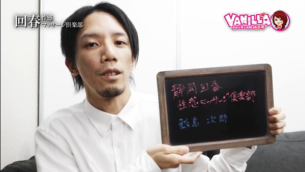 静岡回春性感マッサージ倶楽部のスタッフによるお仕事紹介動画