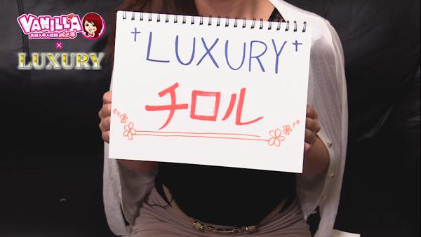 LUXURYに在籍する女の子のお仕事紹介動画