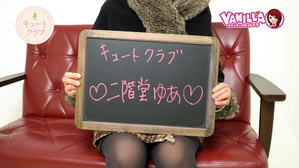 熊本 キュートクラブのバニキシャ(女の子)動画