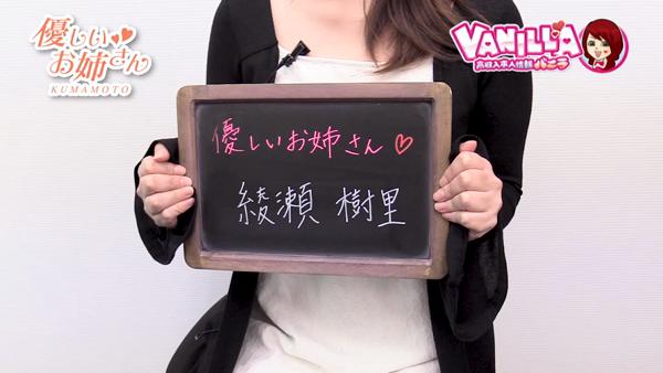 優しいお姉さん(熊本ハレ系)に在籍する女の子のお仕事紹介動画