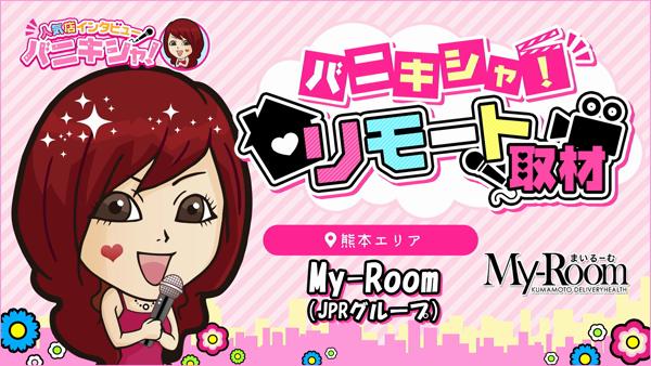 My-Room(JPRグループ)に在籍する女の子のお仕事紹介動画