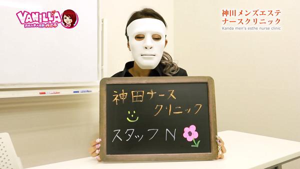 神田ナースクリニックのバニキシャ(スタッフ)動画