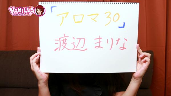 神戸性感帯アロマ30のバニキシャ(女の子)動画