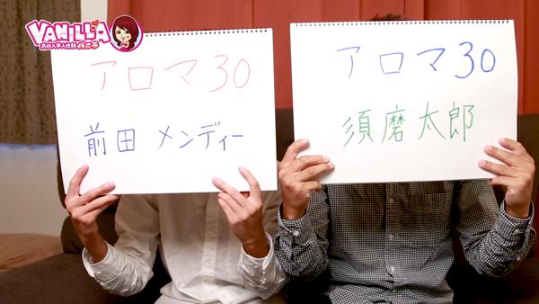 神戸性感帯アロマ30のバニキシャ(スタッフ)動画