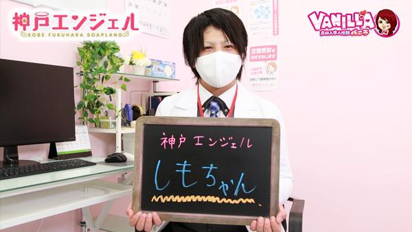 神戸エンジェルのスタッフによるお仕事紹介動画