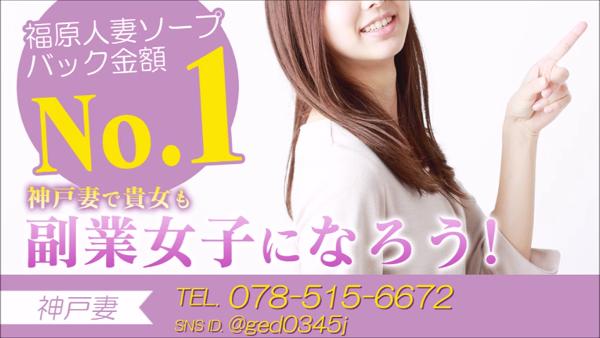 神戸妻の求人動画