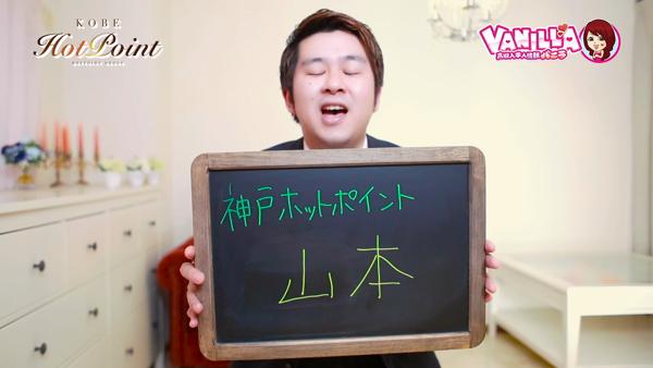 神戸ホットポイントのバニキシャ(スタッフ)動画