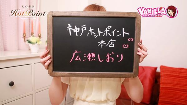 神戸ホットポイントグループに在籍する女の子のお仕事紹介動画