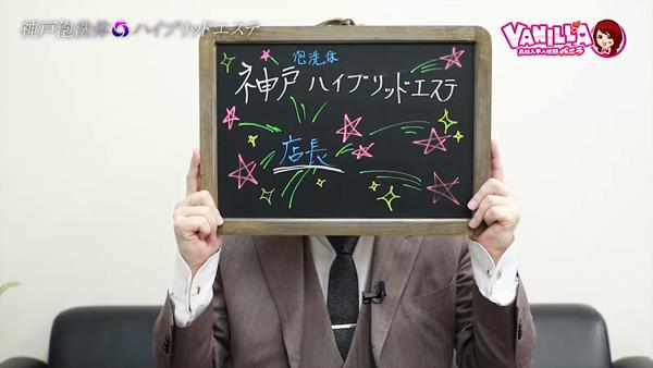 神戸泡洗体ハイブリッドエステのバニキシャ(スタッフ)動画