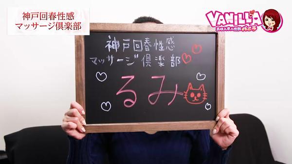 神戸回春性感マッサージ倶楽部のバニキシャ(女の子)動画