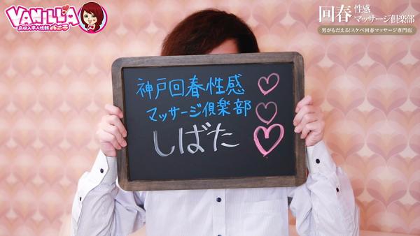 神戸回春性感マッサージ倶楽部のバニキシャ(スタッフ)動画