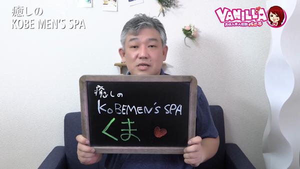癒しのKOBE MEN'S SPA(神戸メンズスパ)のスタッフによるお仕事紹介動画