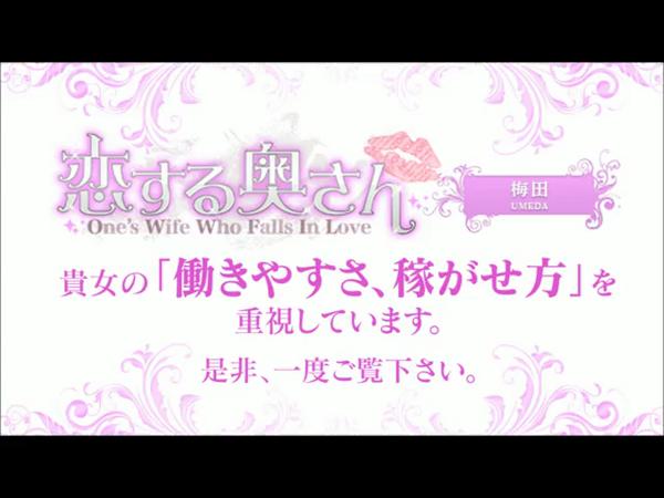 恋する奥さん 梅田店の求人動画