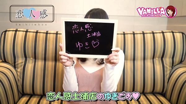 恋人感 土浦店に在籍する女の子のお仕事紹介動画