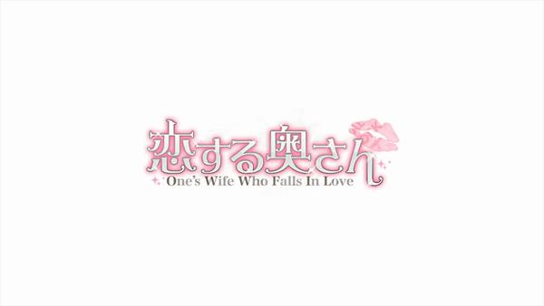 恋する奥さん 西中島店のお仕事解説動画