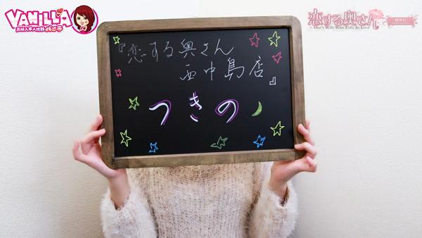 恋する奥さん 西中島店に在籍する女の子のお仕事紹介動画