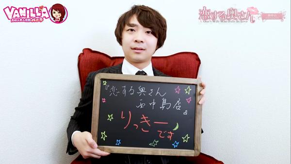 恋する奥さん 西中島店のバニキシャ(スタッフ)動画