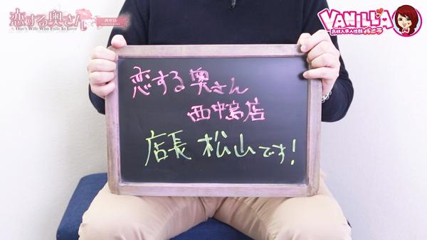 恋する奥さん 西中島店のスタッフによるお仕事紹介動画
