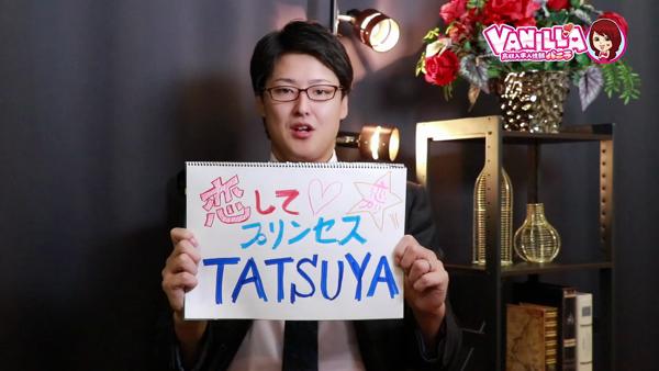 恋して♡プリンセスのバニキシャ(スタッフ)動画