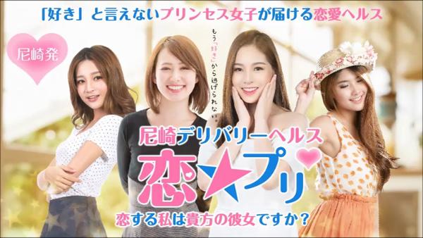 恋☆プリの求人動画