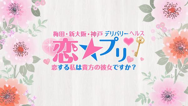 恋☆プリのお仕事解説動画
