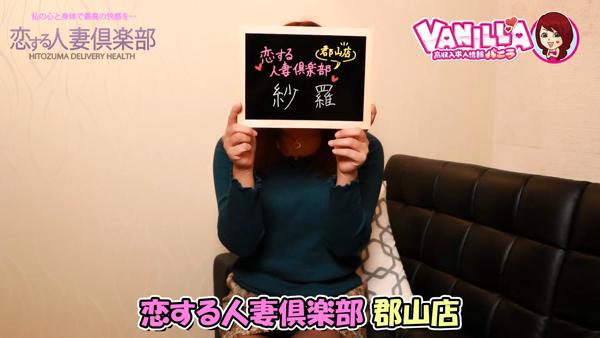 恋する人妻倶楽部 郡山店に在籍する女の子のお仕事紹介動画