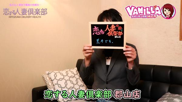 恋する人妻倶楽部 郡山店のスタッフによるお仕事紹介動画