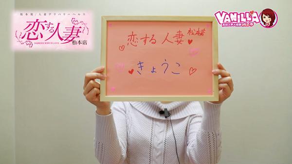 恋する人妻 松本店に在籍する女の子のお仕事紹介動画