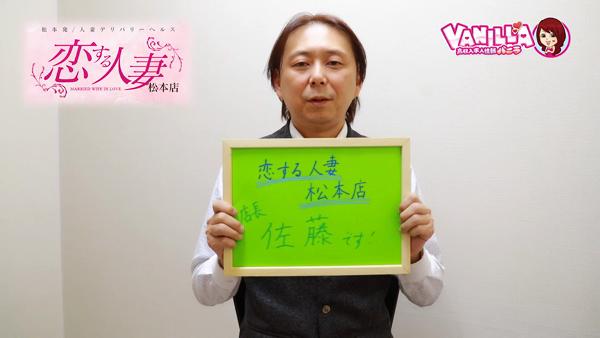 恋する人妻 松本店のスタッフによるお仕事紹介動画