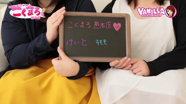 nico+(ニコプラス)熊本店のお仕事解説動画