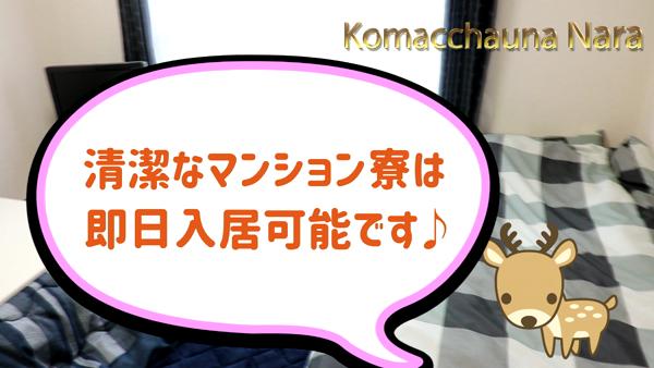 こまっちゃうな奈良(Komachauna Na...の求人動画