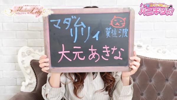 マダムリリィ 難波に在籍する女の子のお仕事紹介動画