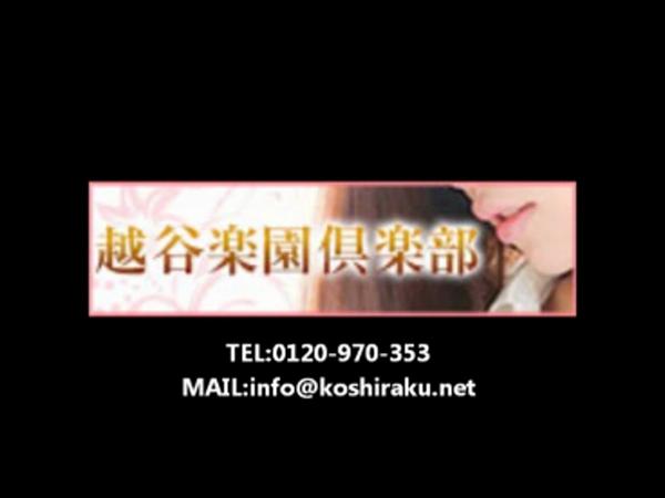 越谷楽園倶楽部の求人動画