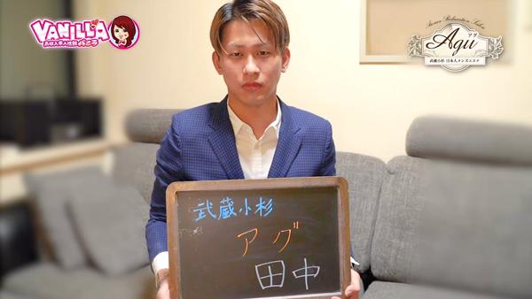 武蔵小杉 日本人エステ Agu~アグのスタッフによるお仕事紹介動画