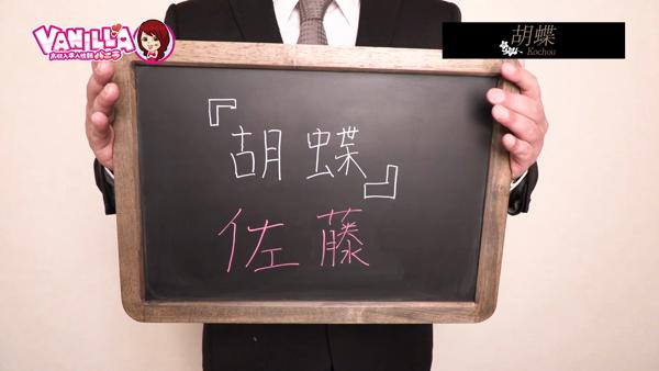 aquagroup(胡蝶)のバニキシャ(スタッフ)動画