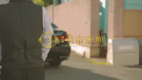 皇帝別館のお仕事解説動画