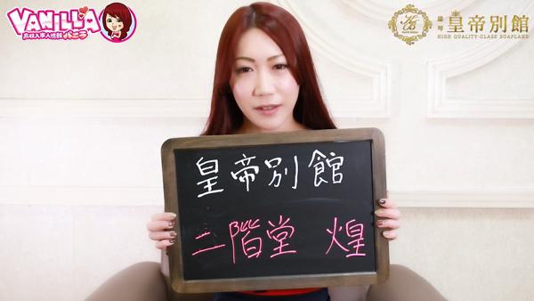 皇帝別館のバニキシャ(女の子)動画